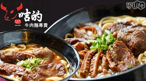 咭的牛肉麵專賣/中原牛肉麵/牛肉麵/牛肉/麵/咭的