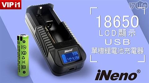 【iNeno】專業級LCD顯示USB 18650單槽鋰電池充電器