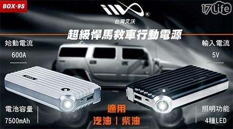 【艾沃IWO】超級悍馬救車行動電源 7500mAh (台灣BSMI認證