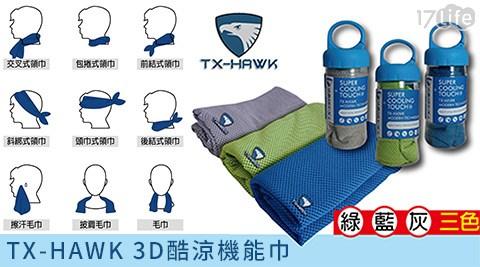 TX-HAWK/3D酷涼機能巾/涼巾/毛巾/涼感