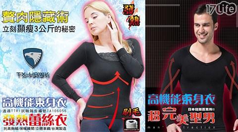 美國 TX-HAWK-高機能零贅肉隱藏術發熱塑身衣