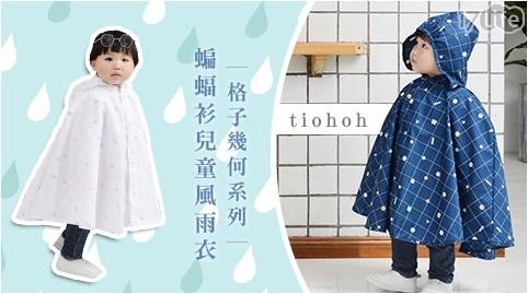 【tiohoh】格子幾何系列蝙蝠衫兒童風雨衣