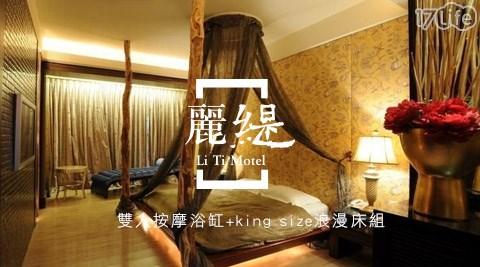 麗緹汽車精品旅館/麗緹/逢甲/東海/雞爪凍/一中街