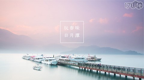 堤岸樂活家景觀渡假村/南投/九族文化村/日月潭