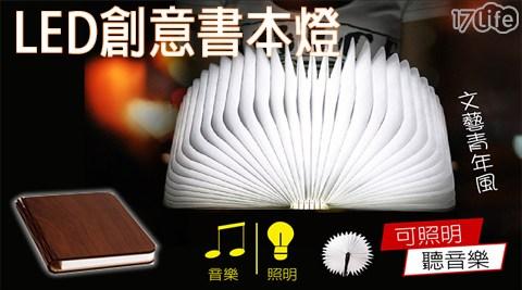 藍芽喇叭/桌燈/檯燈/夜燈/喇叭
