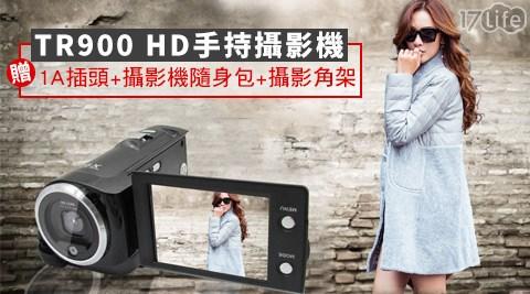 TR900/HD手持攝影機/1A插頭/攝影機隨身包/攝影腳架/手持攝影機/攝影機