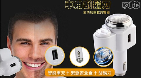 刮鬍刀/車充/電源器/擊破器