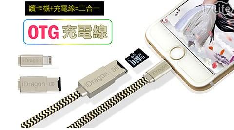 蘋果/Lightning/ OTG/隱藏式/擴充容量充電線
