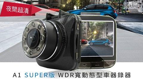 【MOIN】A1 SUPER版WDR寬動態行車紀錄器(內附32G記憶卡
