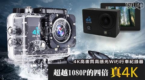 4K高畫質高感光WiFi行車紀錄器