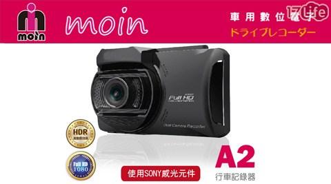 【MOIN】A2 SONY感光頂級夜拍行車紀錄器1台+贈簡易胎壓偵測器