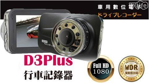 只要999元(含運)即可享有原價2,380元D3Plus Full HD1080P高畫質超廣角行車紀錄器 1入/組