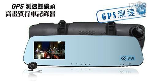 GPS/行車紀錄器/後照鏡/夜視攝影機