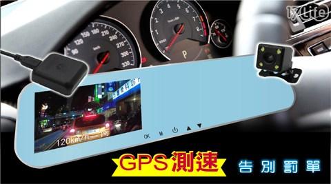 平均最低只要 1780 元起 (含運) 即可享有(A)GPS測速雙鏡頭行車記錄器 1入/組(B)GPS測速雙鏡頭行車記錄器+8G記憶卡 1入/組