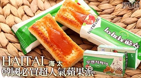 HAITAI海太/韓國必買超人氣蘋果派