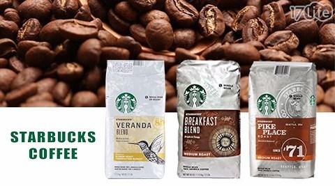 每日一物/好事多/好市多/進口/飲品/咖啡/咖啡豆/星巴克/STARBUCKS/黃金烘培/綜合咖啡/派克市場/茶水/辦公室/下午茶/Veranda Blend/熱飲