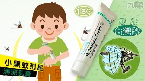千呼萬喚~大家招喚很久的乳膏來囉!台灣製,無西藥配方,安心給寶寶使用!止癢專家,蚊蟲叮咬遠離我!