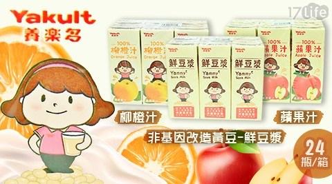 早餐/飲料/飲品/Yakult/養樂多/非基改/果汁/黃豆/豆漿/鮮豆漿/柳橙/蘋果/鮮果汁