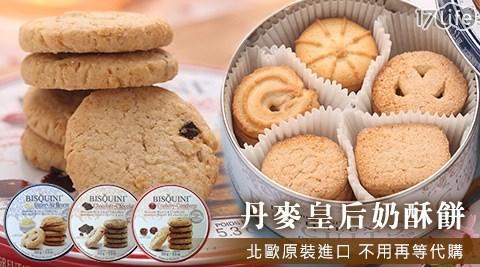 【BISQUINI】丹麥皇后奶酥餅3口味