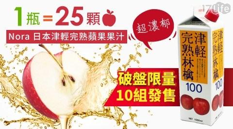 日本津輕完熟蘋果/果汁/進口/青森/Nora/冰品/飲料/飲品