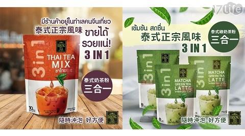 RANONG/娜隆/奶茶/奶綠/抹茶奶綠/抹茶/泰式奶茶/泰式/飲料/茶包/茶粉