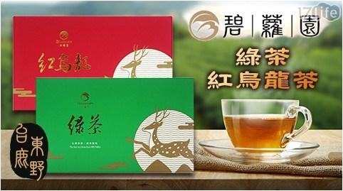 碧蘿園/台東鹿野/紅烏龍茶/烏龍茶/綠茶/茶/茶包/飲料/飲品/台灣茶/冷泡茶/紅色