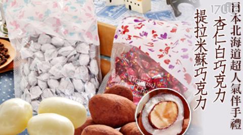 巧克力/日本/北海道/零食/零嘴/伴手禮/點心/甜食/甜點/糖果/空運/提拉米蘇/杏仁/堅果/白巧克力/2019/異國/進口