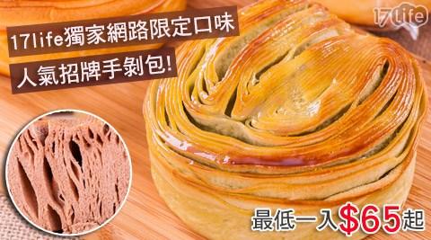 手剝包/哈吉士/麵包/哈吉士烘培小舖/麵包
