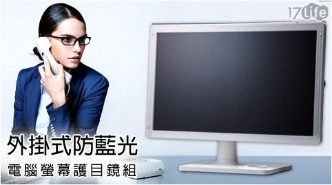 外掛式防藍光電腦螢幕護目鏡組/螢幕護目鏡/護目鏡/筆電/防藍光/藍光