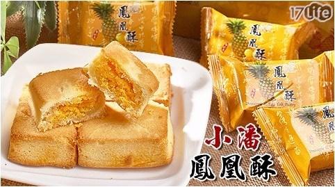 【小潘】鳳黃酥禮盒(12入/盒)