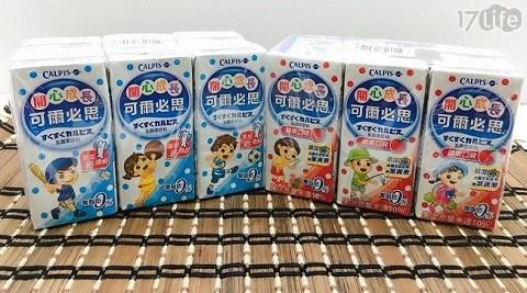 中元/普渡/箱出/飲料/飲品/可爾必思/乳酸菌/開心成長/蘋果