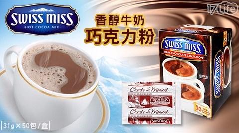 【Swiss Miss】暢銷全世界的可可粉!挑戰全網路最低限時優惠一杯不到6元,把握備貨溫暖整個冬天