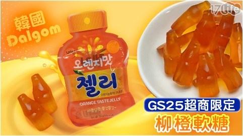 【韓國Dalgom】GS25超商限定-柳橙軟糖