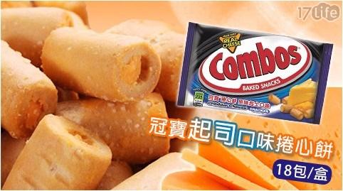 COMBOS/起司/捲心餅/點心/零食/零嘴/下午茶/餅乾/餅干/隨手包/進口/美國/素食/冠寶/野餐/露營