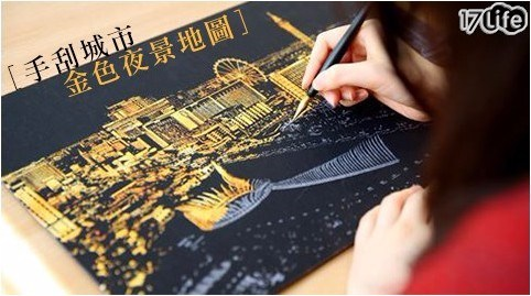 【韓國正版Lago】手刮城市金色夜景地圖