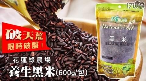 限時下殺【花蓮綠農場】養生黑米