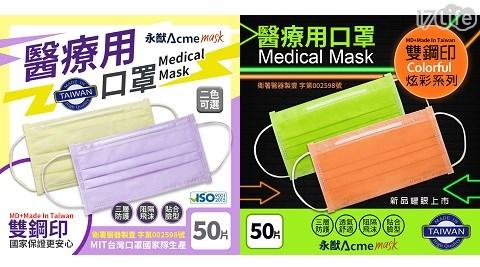 【醫療級成人口罩】台灣口罩國家隊,全民防疫大作戰,有效阻隔飛沫、粉塵、花粉等,台灣製造 品質最安心!