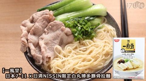 一風堂/7-11/日本/日清/NISSIN/限定/拉麵/博多/泡麵/必吃/東京/豚骨