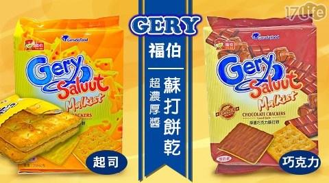 熱銷夯品!【GERY福伯】超濃厚醬蘇打餅乾(起司/巧克力)二口味任選