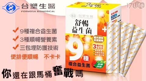 平均每盒最低只要599元起(含運)即可購得【台塑生醫】舒暢益生菌1盒/2盒(4gx30包/盒)。