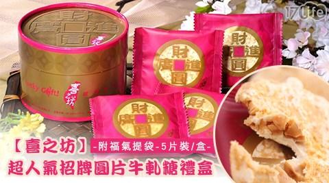【喜之坊】超人氣招牌圓片牛軋糖禮盒