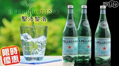 S.Pellegrino/聖沛黎/義大利天然氣泡礦泉水/寶特瓶/1000ml/進口/礦泉水/瓶裝水/天然/氣泡/飲料/冷飲/飲品/歐美/夏季/汽泡