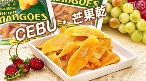 平均每包最低只要59元起即可購得【CEBU】菲律賓芒果乾1包/15包/20包(100g/包),購滿6包可享免運。