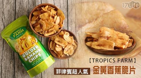 菲律賓/TROPICS FARM/超人氣/金黃/香蕉/脆片