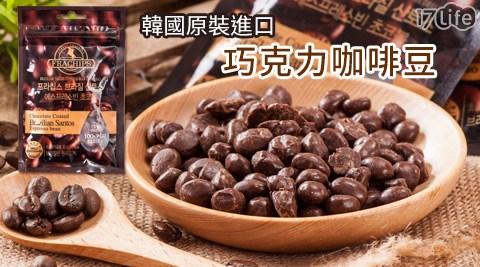 平均每包最低只要19元起(含運)即可享有【FRACHIPS】韓國原裝進口巧克力咖啡豆(30g)10包/20包/30包。