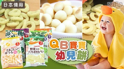 【日本德用】QB寶寶幼兒餅六款任選