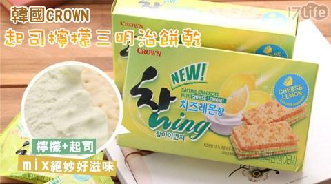 平均每入最低只要59元起(含運)即可購得【韓國CROWN】起司檸檬三明治餅乾6入/12入(135g/入)。