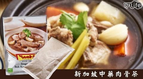 進口/火鍋/新加坡/中藥/鍋物/肉骨茶包/湯底/當歸/枸杞/養生/調理/湯頭