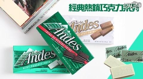 【Andes安迪士】經典熱銷巧克力系列