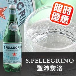 S.Pellegrino聖沛黎洛氣泡礦泉水